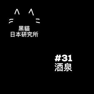 第31集 - 酒泉