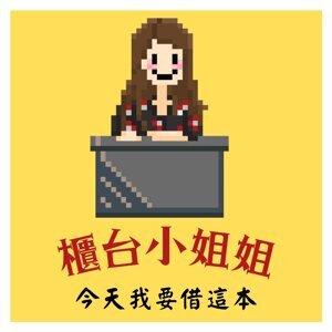 EP4 美食漫畫!!? 三個大叔聊中華一番、大使閣下的料理人、炒翻天