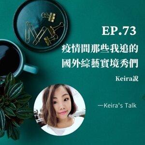 EP73.【Keira說】疫情間那些我追的國外綜藝實境秀們
