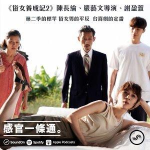EP82|《俗女養成記2》陳長綸、嚴藝文導演、謝盈萱:第二季的標竿 俗女男的平反 台喜劇的定番