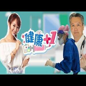 健康+1|feat.佳宜與ICU醫生 陳志金醫師.急診科醫生 胖鳥醫生 聊聊新書
