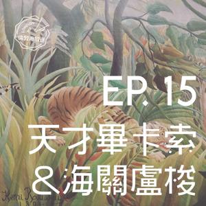 EP.15|文化慢遊:國家藝廊——天才畫家畢卡索&海關盧梭