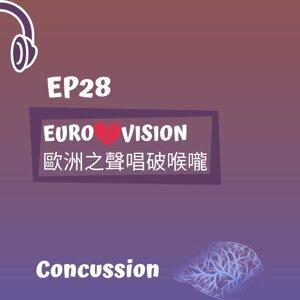 EP28- Eurovision之唱破喉嚨|歐版星光大道|奇葩詭異音樂中的樂趣