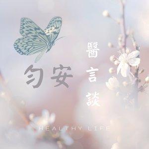 |全相醫學|EP14- 秋天養肺