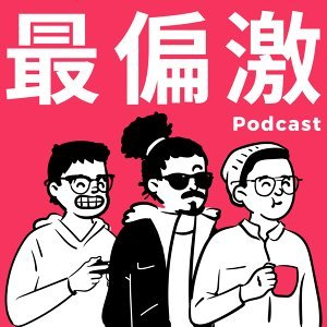 Podcaster 真的很嚴格 ft. KKBOX Podcast_team