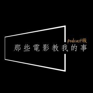 ep179 - 《機智醫生生活》重新定義刁民家屬!