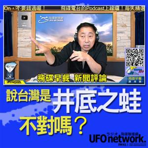 《飛碟早餐 唐湘龍時間》2020.10.21 說台灣是「井底之蛙」,不對嗎?