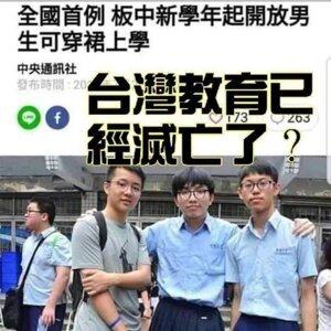 潛談教育15:男學生穿制服裙,是教育已滅亡嗎?