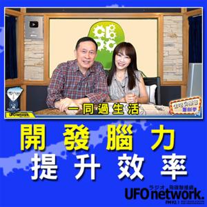 《生活同樂會》 蕭彤雯 主持 2020.10.21 開發腦力 提升效率