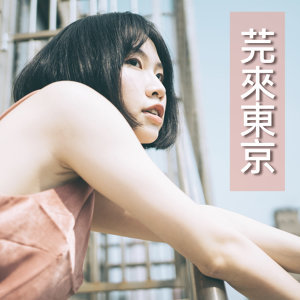 EP71 #奈良連線|Dana在奈良的電商公司,勵志不當社畜!!