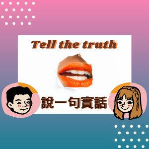 EP10.居家的整容師,去你的家抽脂! feat.整理師-于之琳