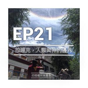 EP21(印控)克什米爾專訪:拉達克,人類戰事的邊緣、人類與神的邊界  ft.珺