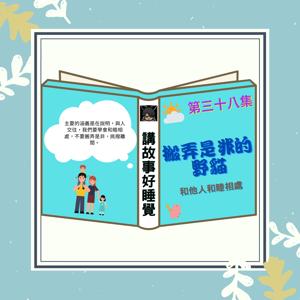 EP-38 講故事好睡覺 搬弄是非的野貓 - 臺灣麥克 2020.10.21
