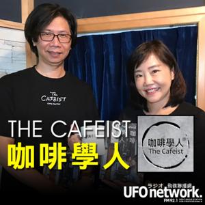 《飛碟午餐 尹乃菁時間》2020.10.21」專訪:THE CAFEIST咖啡學人創辦人 羅皓群(傑克)《咖啡學人》