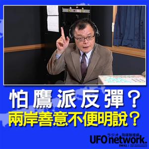 《飛碟晚餐 陳揮文時間》2020 10 21(三)怕鷹派反彈?兩岸善意不便明說?