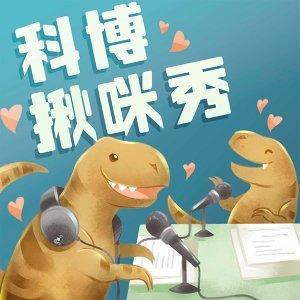 Ep.5 解說寶芝林 feat.寶師傅&芝芝導遊aka想要低調的解說員們