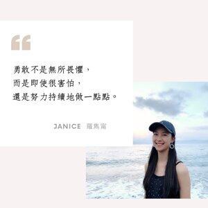 Ep.16 人物專訪集#8 -- Janice羅雋甯