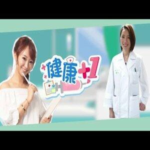 健康+1|feat.台大婦產部主治醫師 林芯伃