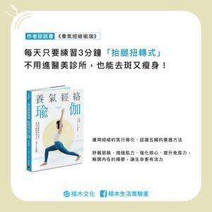 EP26【作者談談書】養氣經絡瑜珈|每天只要練3分鐘「抬腿扭轉式」,不用進醫美診所,也能去斑又瘦身!