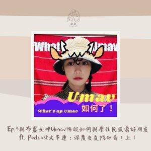 Ep.9-1【Podcast大串聯-愛與你連結|尋找知音大作戰】與布農女神Umav暢談如何與原住民族當好朋友(上)