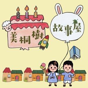 <美桐樹故事屋>世界動物運動大賽之北極兔跑台灣(下)