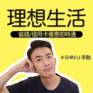 【勛式理財】你沒有落後,你沒有領先,在自己的時區裡,一切都會準時。 SHIN LI 李勛