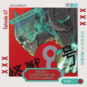 EP47 怪獸來襲! 怪獸8號/正宗哥吉拉—日本如何成為怪獸大國? 哥吉拉核災之神的啟示
