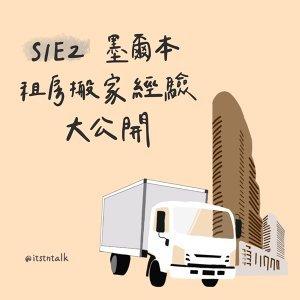 S1E2 墨爾本租房搬家經驗大公開!
