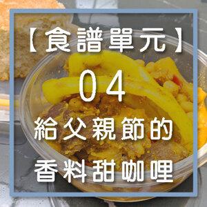 【食譜單元】 04- 給父親節的香料甜咖哩