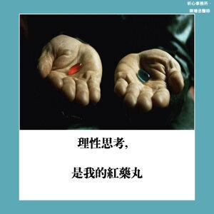 EP 62   理性思考,是我的紅藥丸