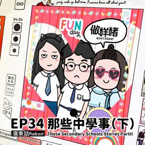 EP35《做咩啫》那些中學事(下) Those Secondary Schools Stories PartII|廣東話Podcast