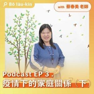 疫情下的家庭關係(下)| EP3-2 with 輔大蔡春美老師