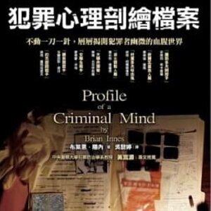 降級解封gogogo➡️CD每日更-犯罪心理剖繪檔案Profile Of Criminal Mind (8/13) Part 1