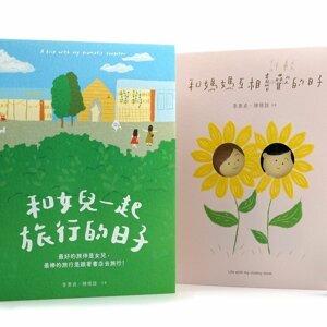 美好生活提案所|016|人物|和媽媽互相喜歡、和女兒一起旅行的日子。