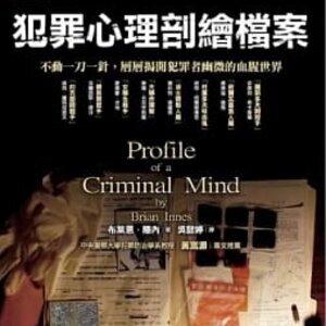 降級解封gogogo➡️CD每日更-犯罪心理剖繪檔案Profile Of Criminal Mind (8/13) Part 2