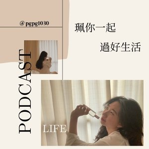 EP7-6:老朋友們說聽這集好入眠,情人節我講電影給你聽。It's about time to about time.