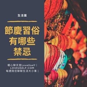 #EP54生活篇-節慶習俗有哪些禁忌❤️