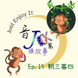 Ep.15 阿妞阿米聽故事 - 朝三暮四