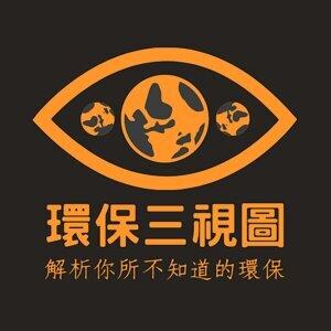 21EP35 [環保三聊環保] 蘋果供應鏈的零碳生存戰? 台灣供應鏈是中箭落馬,還是逆風高飛? 淺談碳排管理制度