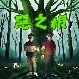 第一季第27根:麥當勞三要素與「綠河殺人魔」!(下集)