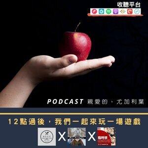 #56|鬼月到!陰間的電話、半夜削蘋果,這些都市傳說你還記得嗎?ft.路易食堂、臨時想株式會社