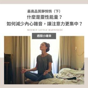 【紓緩焦慮】#10 最高品質靜悄悄(下):什麼是靈性能量?要如何減少內心雜音,讓注意力更集中?