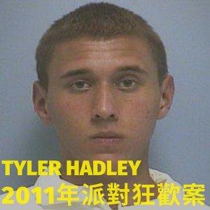 26.Tyler Hadley- 狂歡前的任務,那個承諾已久的小鎮派對。