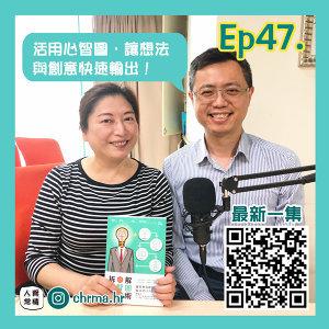 EP47|人資是個闢 - 活用心智圖,讓想法與創意快速輸出!feat.趙胤丞老師