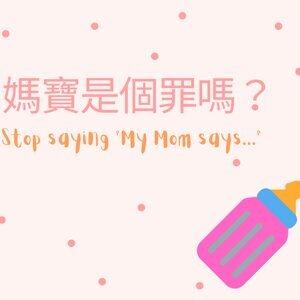 S1E12:媽寶是個罪嗎?(下)