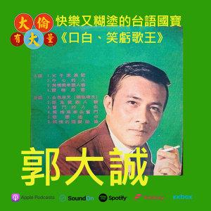 EP.19|郭大誠-台語國寶-快樂又糊塗的《口白、笑虧歌王》