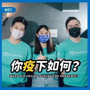 你疫下如何#01|疫情下的網購救星!BOXFUL 如何創新台灣電商倉儲物流