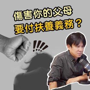 15-暗黑法律/擺脫不了的惡父母/ 傷害你的父母要付扶養義務?江曉俊律師主講