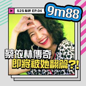 S2S 點評 EP.04 【9m88】蔡依林傳奇即將翻篇,未來的舞台會是她的?!