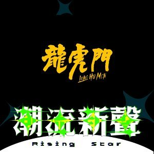 透過嘻哈,打造台灣全新音樂氛圍——龍虎門主理人國瑞提名:緋村宗祐、雷擎、Yufu、PiNkChAiN、ANBA EP7(上)